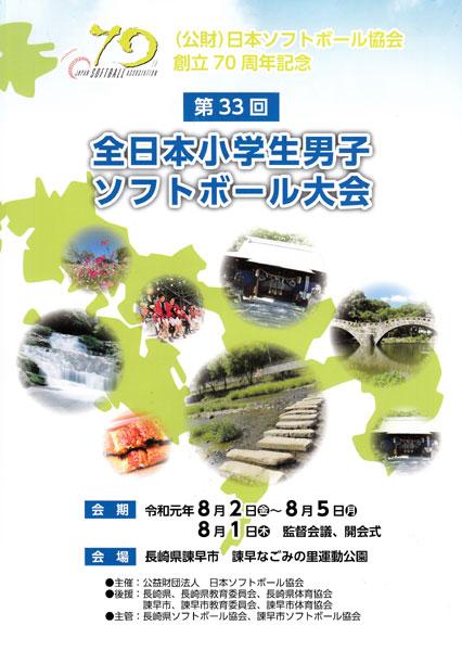 ボール 長崎 協会 ソフト 県