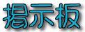 神奈川県少年ソフトボール連盟横須賀支部